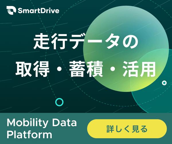走行データの取得・蓄積・活用。Mobility Data Platformを詳しく見る