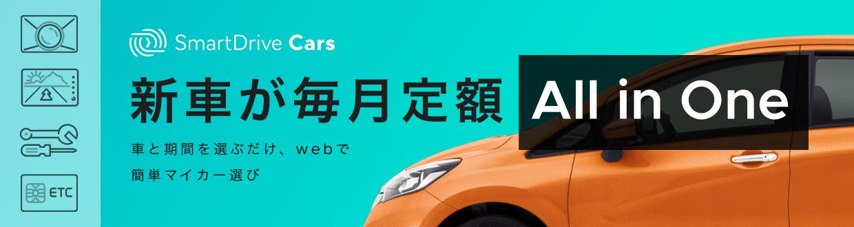 新車が毎月定額 ALL in One 車と期間を選ぶだけ、webで簡単マイカー選び | SmartDrive Cars